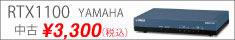RTX1100 中古セール3300円