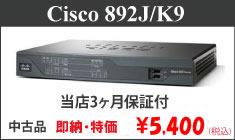 Cisco892J セール